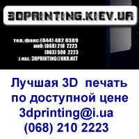 3D печать Киев
